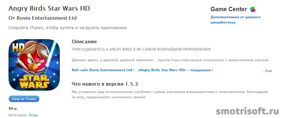 Как восстановить покупки Angry Birds Star Wars- (2)