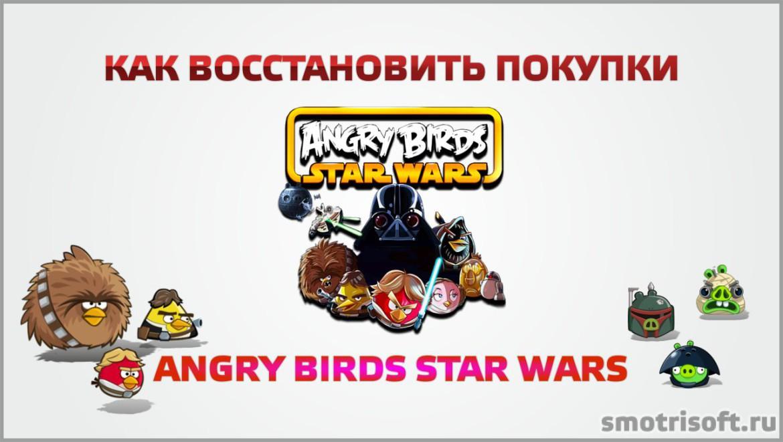 Как восстановить покупки Angry Birds Star Wars
