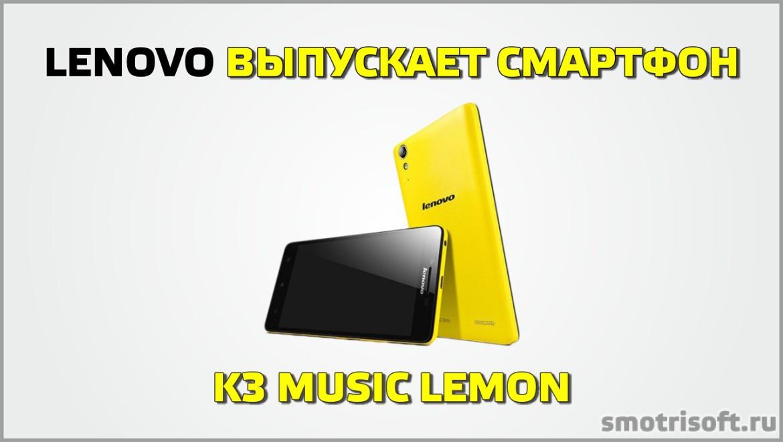 Новый смартфон Lenovo K3 Music Lemon
