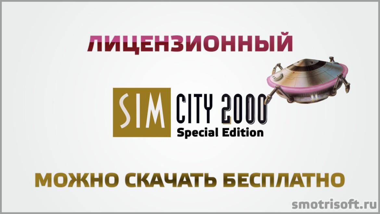 Лицензионный SimCity 2000 Special Edition можно скачать бесплатно
