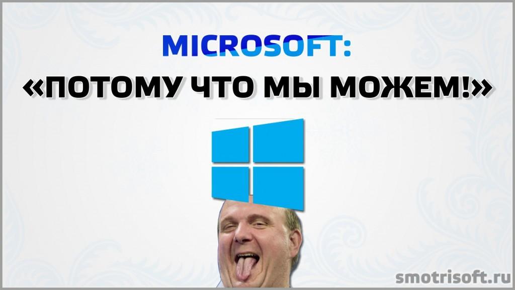 Microsoft потому что мы можем