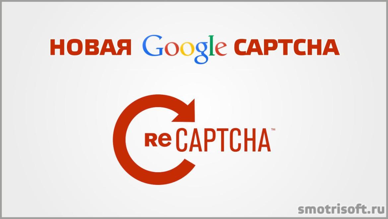 Новая Google Captcha