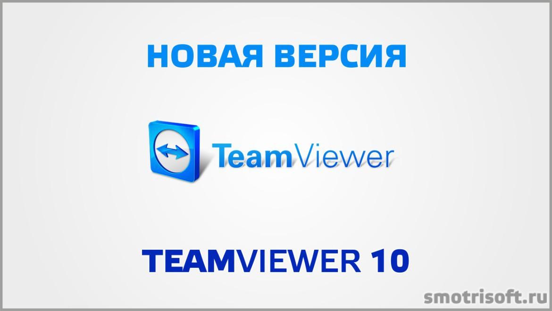 Новая версия TeamViewer 10