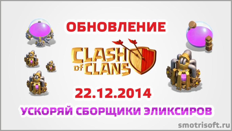 Обновление Clash Of Clans 22.12.2014