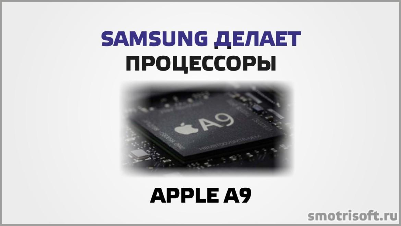 Samsung делает процессоры Apple A9
