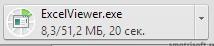 Средство просмотра Excel (3)