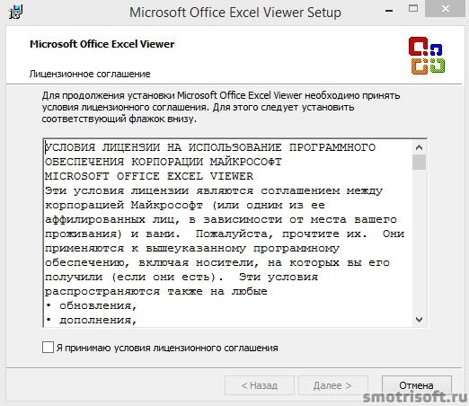Средство просмотра Excel (4)