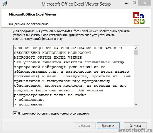 Средство просмотра Excel (5)