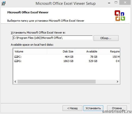 Средство просмотра Excel (6)