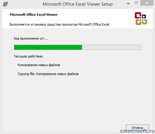Средство просмотра Excel (7)