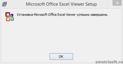 Средство просмотра Excel (8)