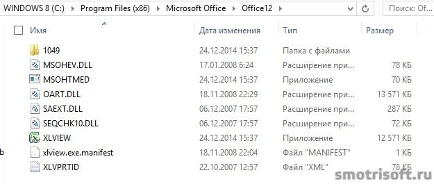 Средство просмотра Excel (9)