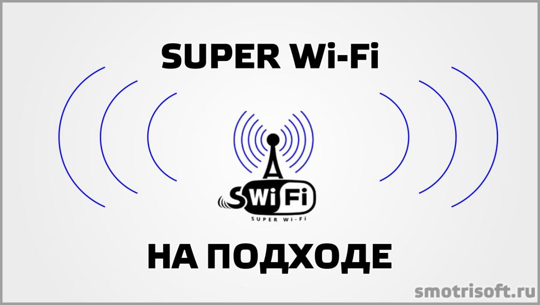 Super Wi-Fi на подходе