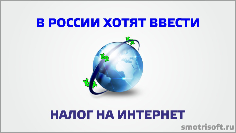 В России хотят ввести налог на интернет