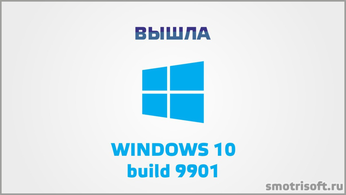 Вышла Windows 10 build 9901