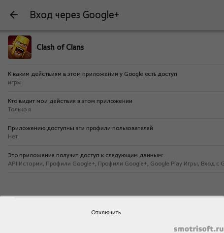 Удалить аккаунт игре андроид