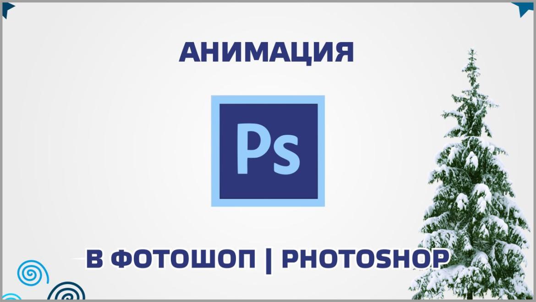 Анимация в фотошопе