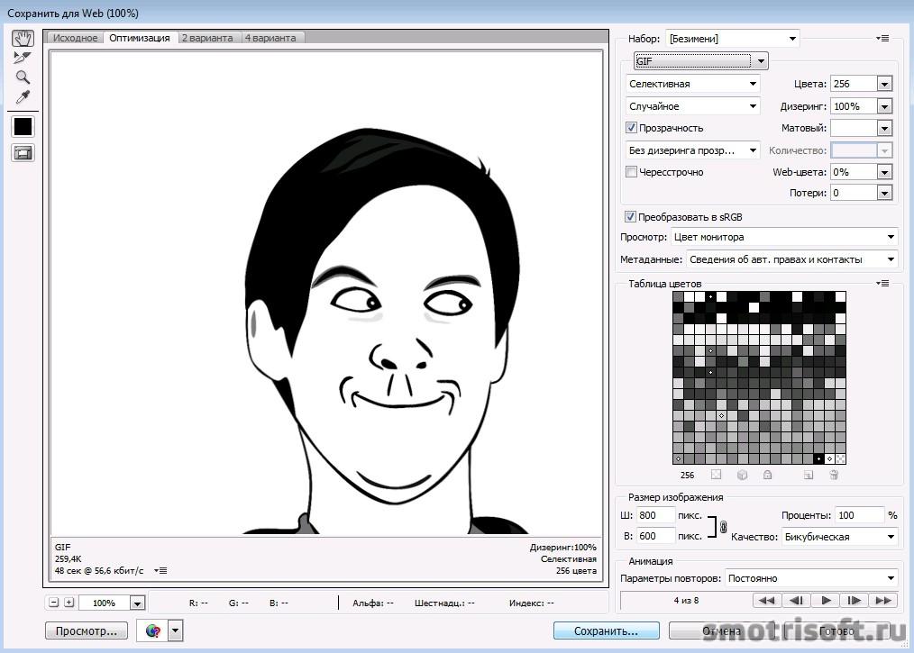 Анимация в фотошопе (22)