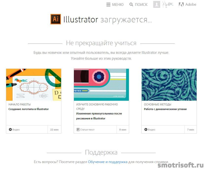 Где скачать illustrator (3)