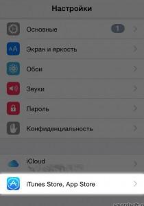 Как отключить Apple ID от App Store (1)