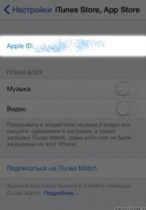 Как отключить Apple ID от App Store (2)