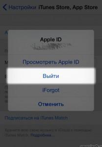 Как отключить Apple ID от App Store (3)
