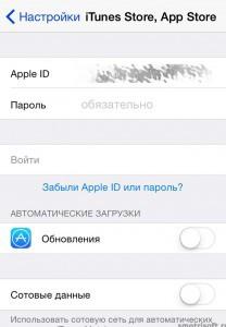 Как отключить Apple ID от App Store (4)