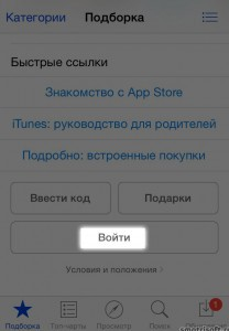 Как отключить Apple ID от App Store (5)