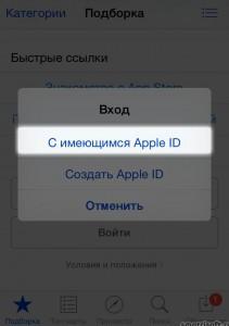 Как отключить Apple ID от App Store (6)