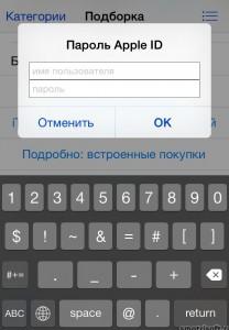 Как отключить Apple ID от App Store (7)