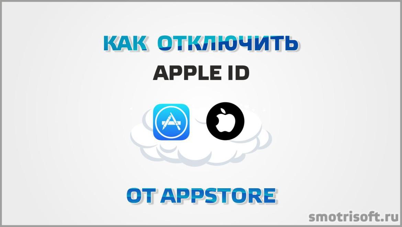 Как отключить Apple ID от App Store