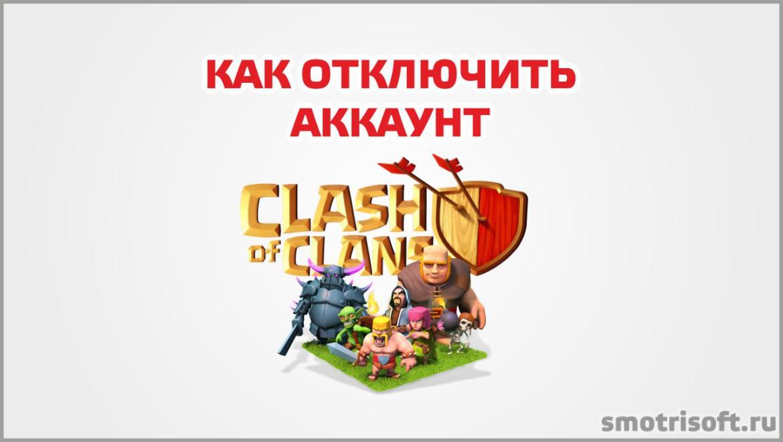 Как отключить аккаунт clash of clans