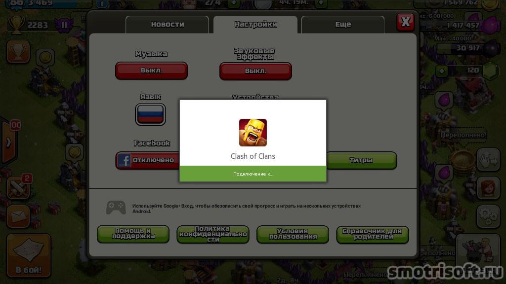 Как отключить аккаунт clash of clans 3 (3)