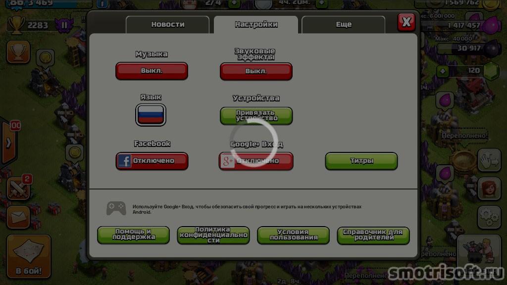Как отключить аккаунт clash of clans 3 (4)