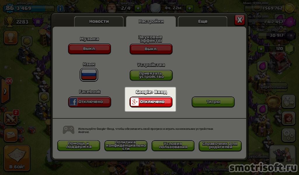 Как отключить аккаунт clash of clans 3 (5)