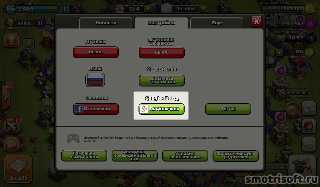 Как отключить аккаунт clash of clans 3 (6)