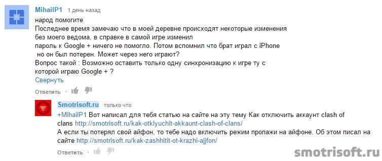 Как отключить аккаунт clash of clans 5