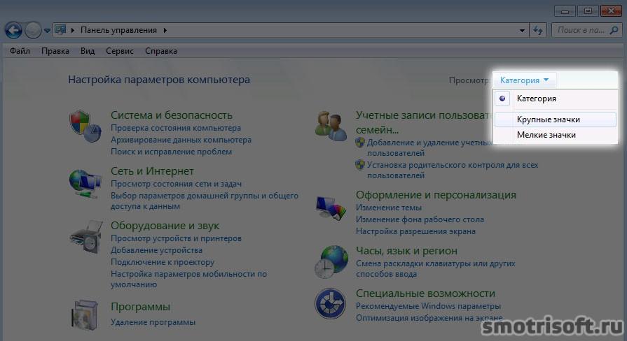 Как отключить автоматическое обновление Windows (2)