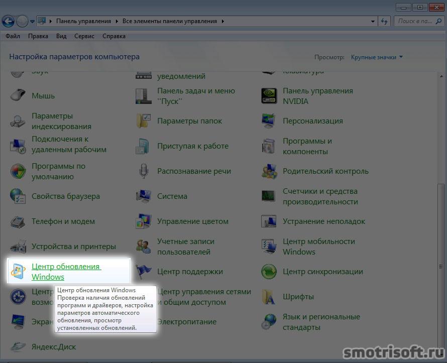 Как отключить автоматическое обновление Windows (3)