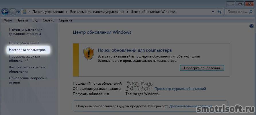 Как отключить автоматическое обновление Windows (4)