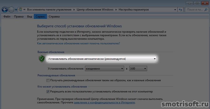 Как отключить автоматическое обновление Windows (6)