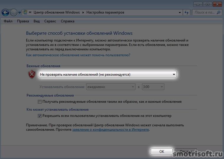 Как отключить автоматическое обновление Windows (8)