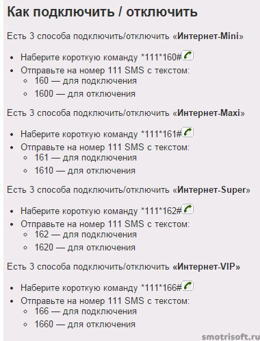 Как отключить интернет на МТС (1)