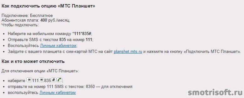 Как отключить интернет на МТС (3)