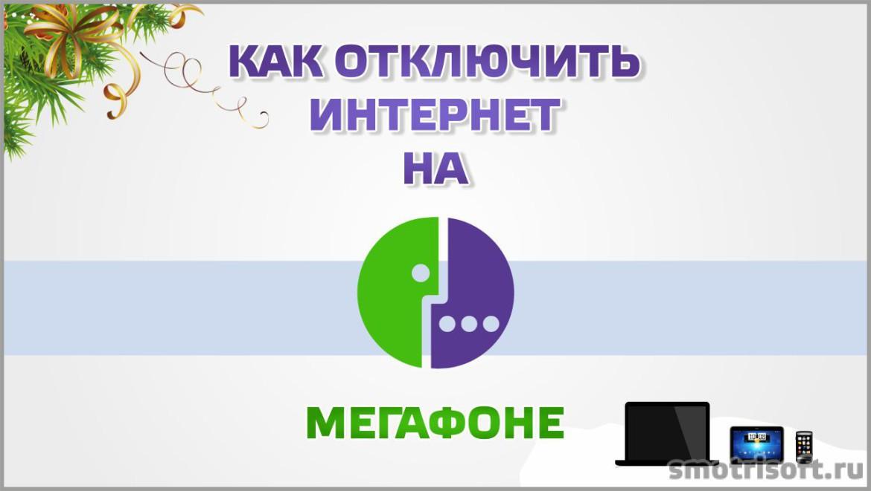 Как отключить интернет на Мегафоне