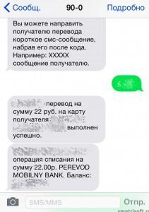 Как перевести деньги на карту с помощью мобильного телефона (1)