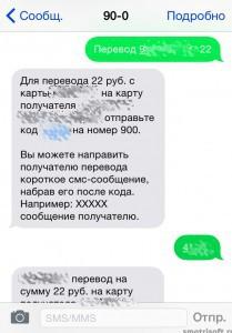 Как перевести деньги на карту с помощью мобильного телефона (2)