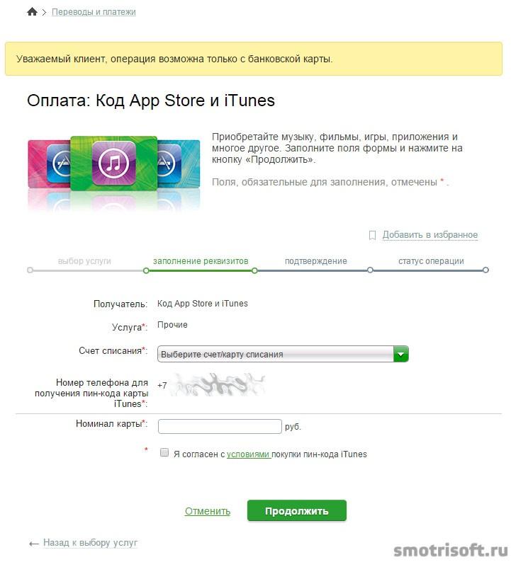 Как подарить код App Store 1 (5)