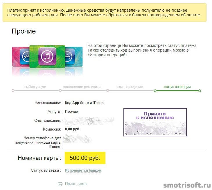Как подарить код App Store 1 (9)