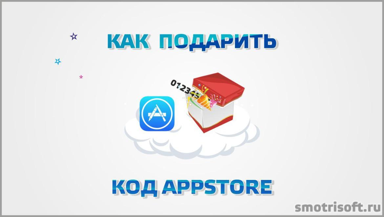 Как подарить код App Store